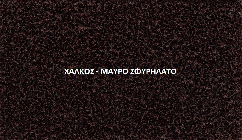 mayro chalkos sfirilato color motivo
