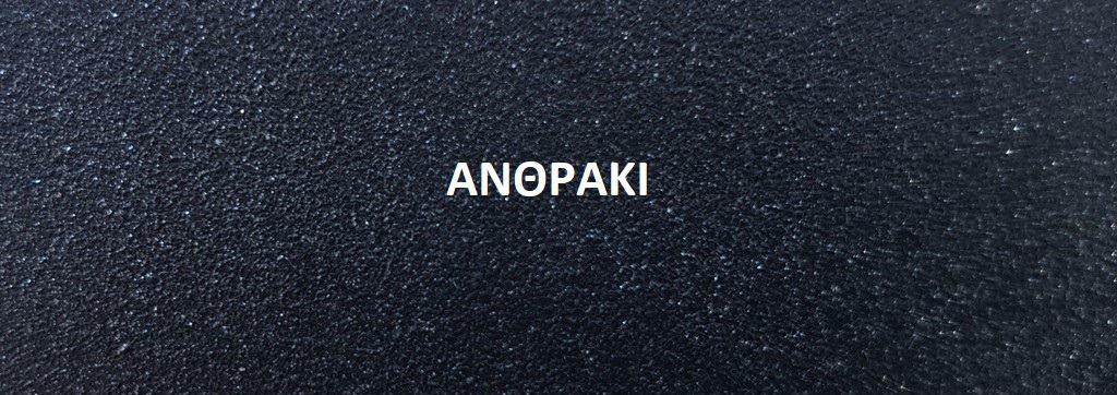 color anthraki iron beds exepafis