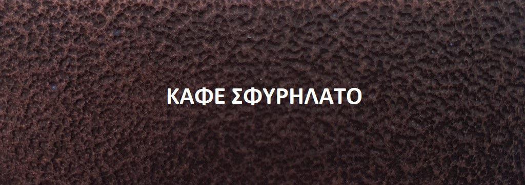 color kafe sfyrilato iron beds exepafis