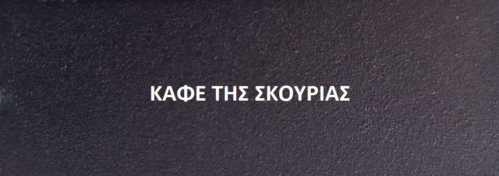 color kafe skoyrias iron beds exepafis